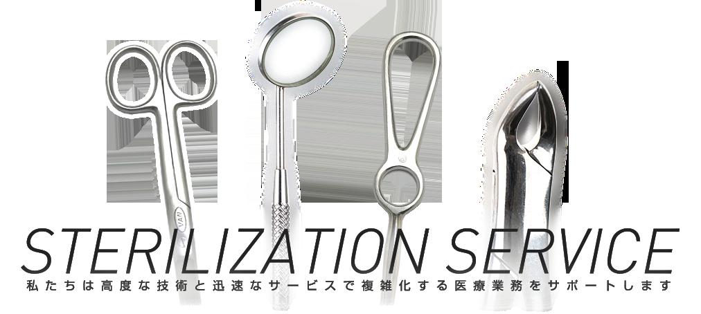 STERILIZATION SERVICE